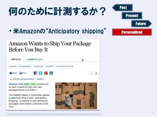 """何のために計測するか?  Past Present Future  • 米Amazonの""""Anticipatory shipping""""  http://blogs.wsj.com/digits/2014/01/17/amazon-wants-t..."""