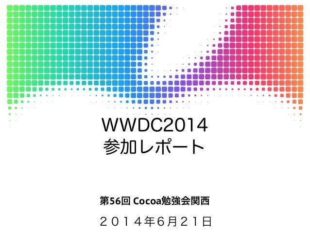 参加レポート 第56回 Cocoa勉強会関西 2014年6月21日 WWDC2014
