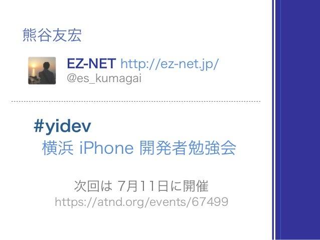 プロトコル拡張の話? #WWDC21cafe Slide 3