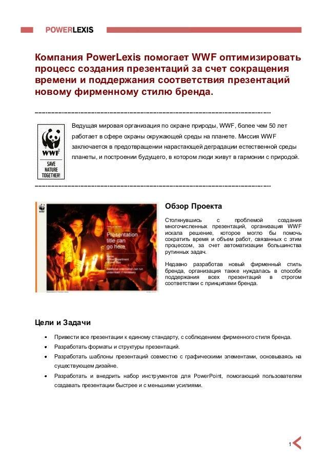 Компания PowerLexis помогает WWF оптимизироватьпроцесс создания презентаций за счет сокращениявремени и поддержания соотве...