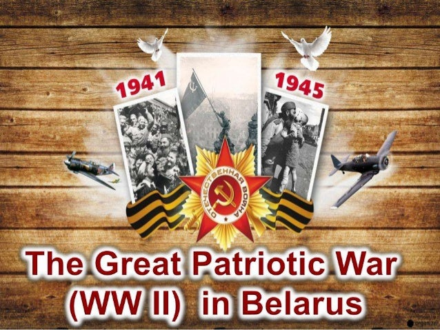 Throughout its history, Belarus was thescene of many destructive wars. Incontemporary history the largest and mostbrutal w...