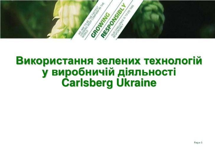 Використання зелених технологій    у виробничій діяльності        Carlsberg Ukraine                             Page 0