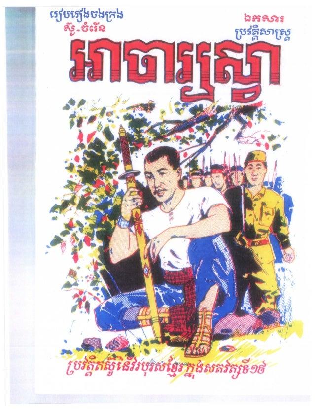 អាចារ្យស្វា [Www.khmer mahanorkor.blogspot.com]