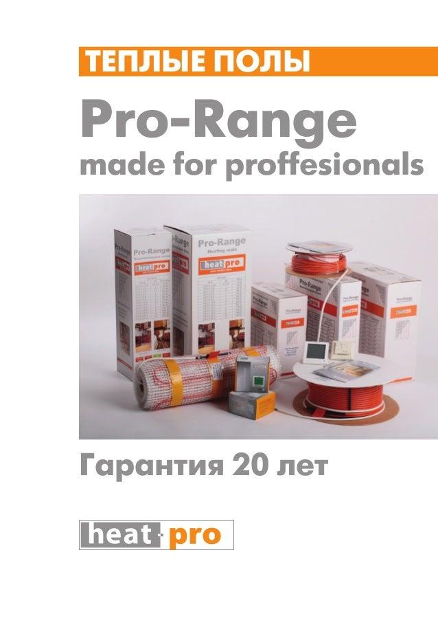 Теплые полы  Pro-Range  made for proffesionals  Гарантия 20 лет