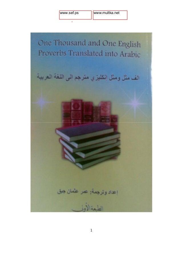 تحميل كتاب فكر تصبح غنيا مترجم pdf