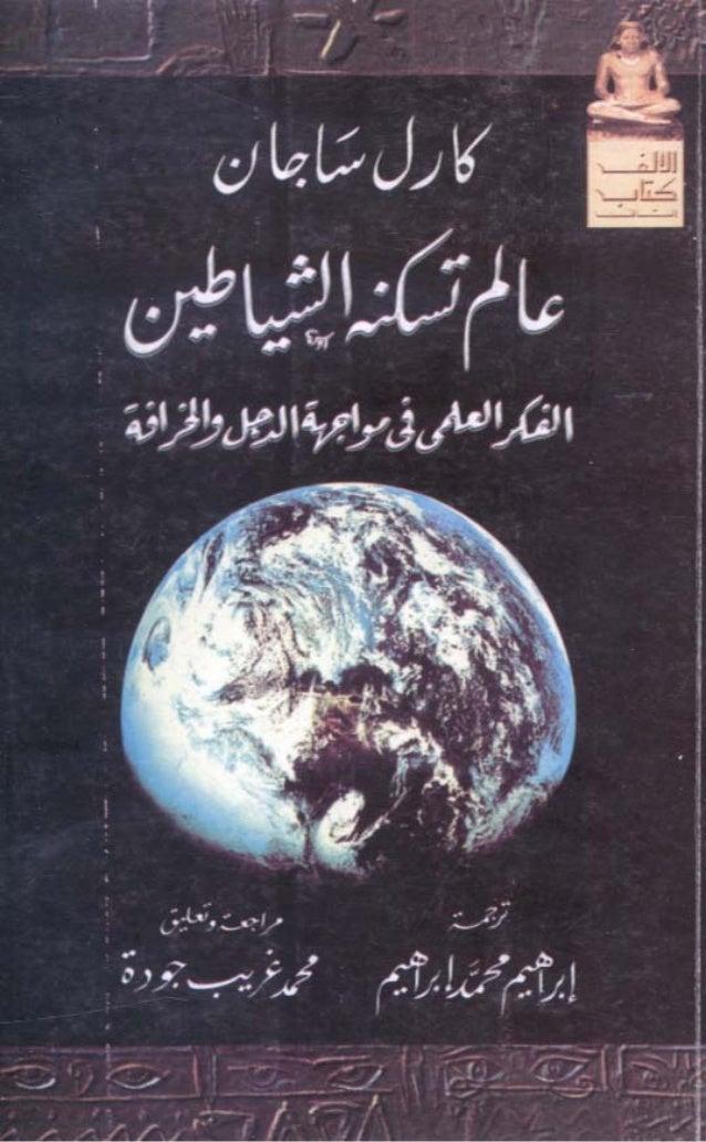تحميل كتاب عالم تسكنه الشياطين   كارل ساجان Www.maktbah.com