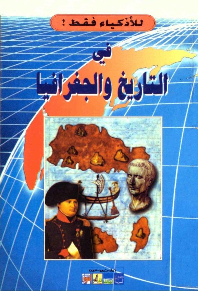 تحميل كتاب للاذكياء فقط في التاريخ والجغرافيا Www.maktbah.com