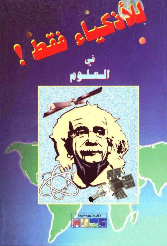 تحميل كتاب للاذكياء فقط في العلوم Www.maktbah.com