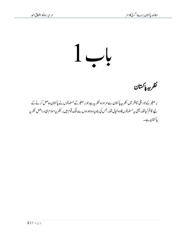 Urdu in pakistan mutalia pdf book