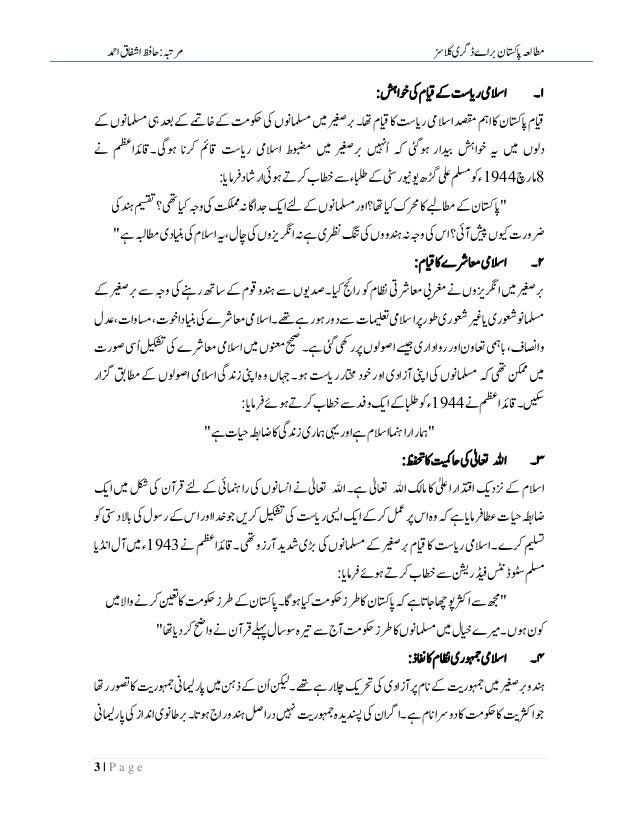 Pak Studies In Urdu Slide 3