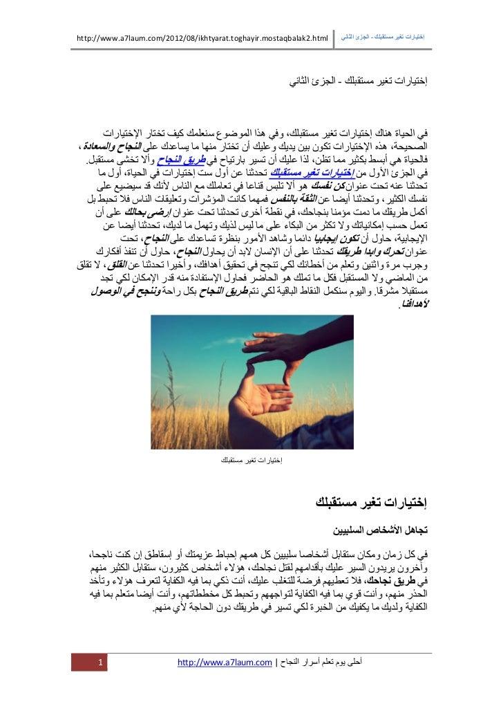 http://www.a7laum.com/2012/08/ikhtyarat.toghayir.mostaqbalak2.html                        ئا       -ا         رات...