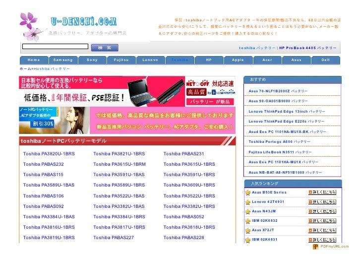 保証 : t o shibaノートブック用ACアダプタ 一年の保証期間!製品不良なら、6 0 日以内全額の返                                                         金対応だから安心!こう...