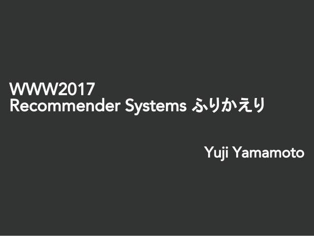WWW2017 Recommender Systems ふりかえり Yuji Yamamoto