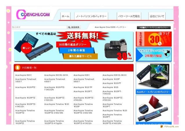 ホーム ノートパソコンのバッテリー パワーツール充電池 会社について製品検索Acer al10a31 バッテリーAcer Aspire 1410 バッテリーAcer Aspire One D255 バッテリーAcer Aspire 6930G ...