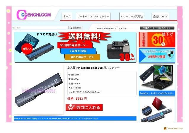 ホーム ノートパソコンのバッテリー パワーツール充電池 会社について製品検索HP MU06 バッテリーHP Probook 4535s バッテリーHP ProBook 6450b バッテリーcompaq presario cq71 バッテリーH...
