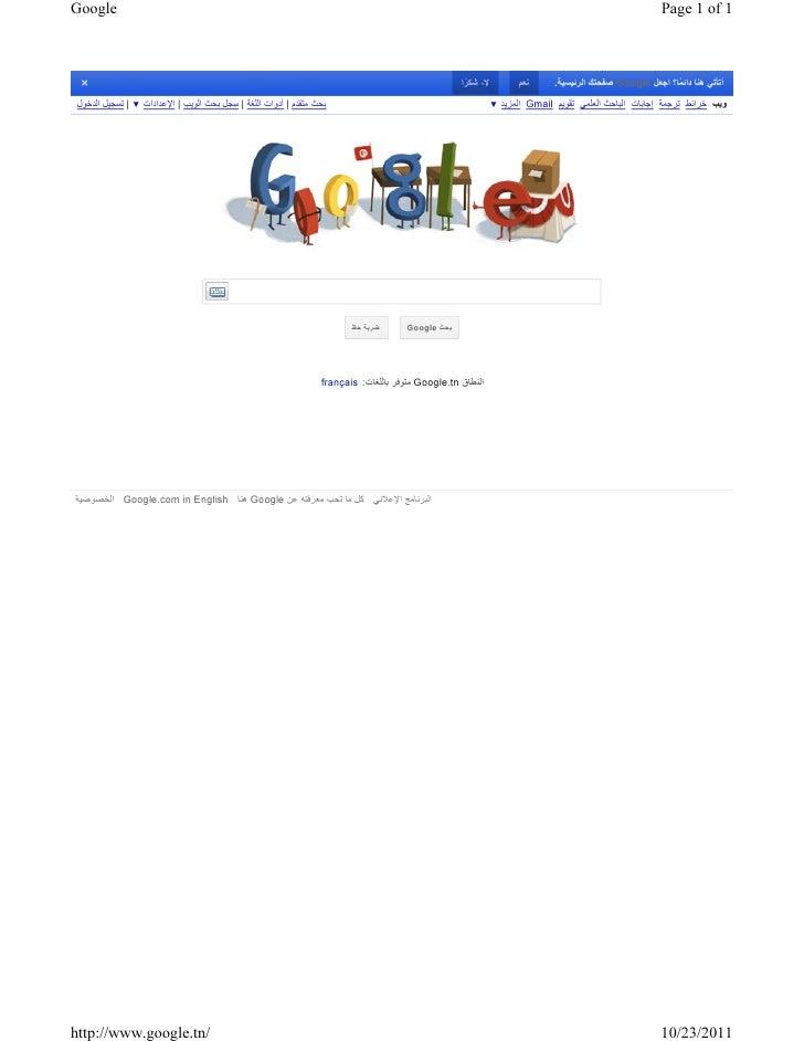 google tunisia