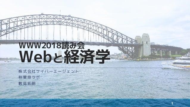 WWW2018読み会 Webと経済学 株式会社サイバーエージェント 秋葉原ラボ 數見拓朗 1