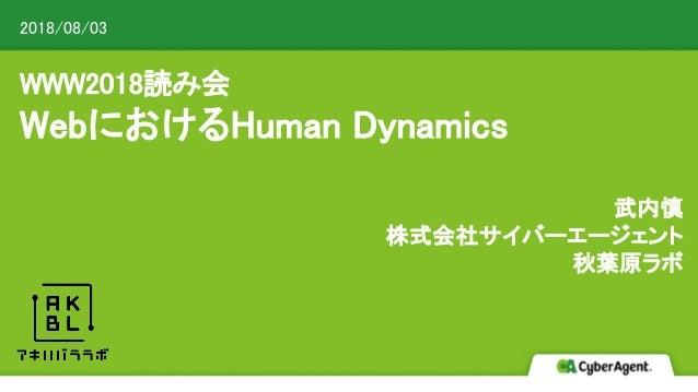 WWW2018読み会 WebにおけるHuman Dynamics 武内慎  株式会社サイバーエージェント  秋葉原ラボ  2018/08/03