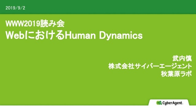 WWW2019読み会 WebにおけるHuman Dynamics  武内慎 株式会社サイバーエージェント 秋葉原ラボ 2019/9/2