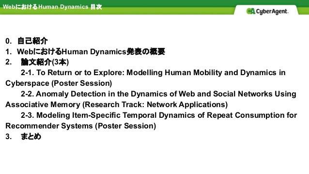 WebにおけるHuman Dynamics    武内慎 Slide 3