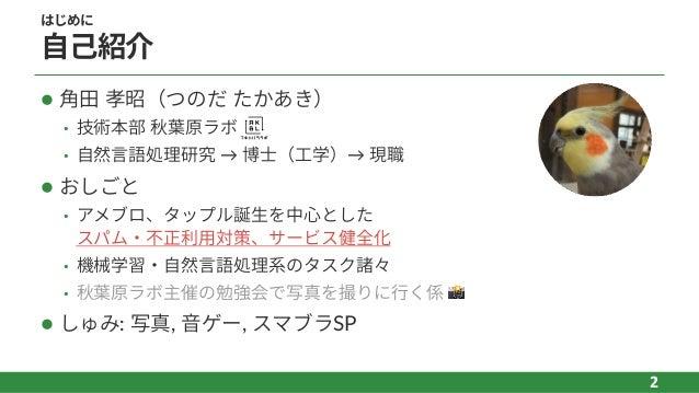 Web フィルタリング最前線: 「「検閲回避」回避」    角田孝昭 Slide 2