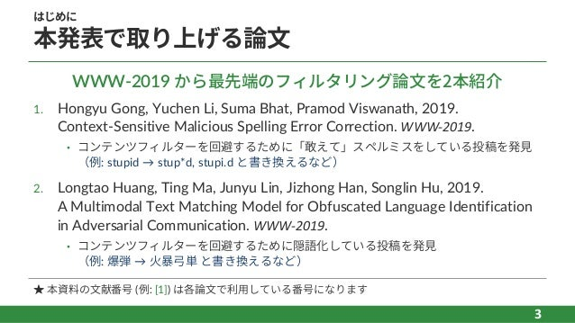 Web フィルタリング最前線: 「「検閲回避」回避」    角田孝昭 Slide 3