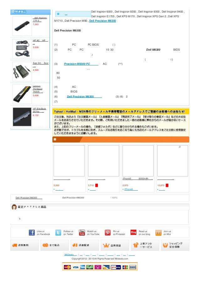 Dell Precision M6300 Pcバッテリー