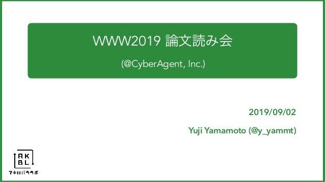2019/09/02 Yuji Yamamoto (@y_yammt) WWW2019  (@CyberAgent, Inc.)
