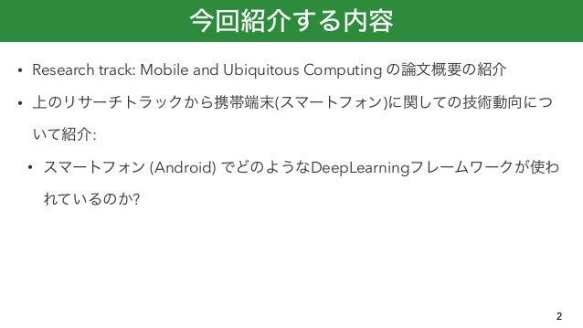 WWW2019で見るモバイルコンピューティングの技術と動向    山本悠ニ Slide 2