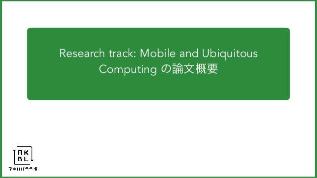 WWW2019で見るモバイルコンピューティングの技術と動向    山本悠ニ Slide 3