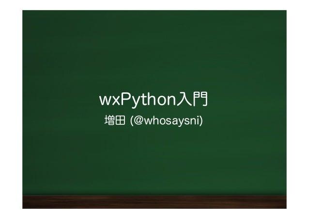 wxPython入門 増田 (@whosaysni)