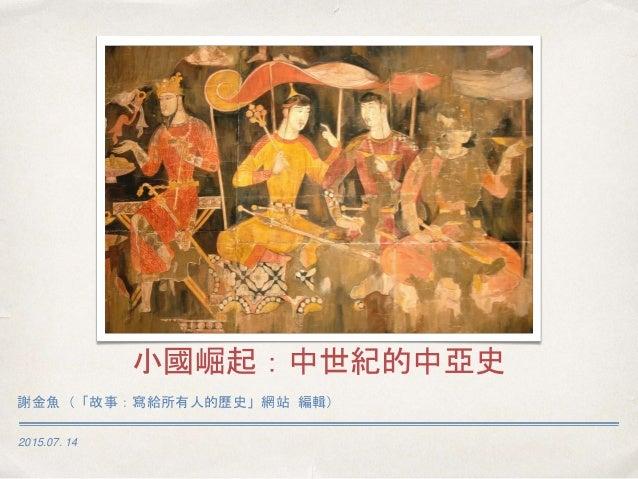 2015.07. 14 小國崛起:中世紀的中亞史 謝金魚(「故事:寫給所有人的歷史」網站 編輯)