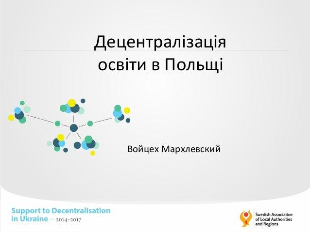 Децентралізація освіти в Польщі Войцех Мархлевский