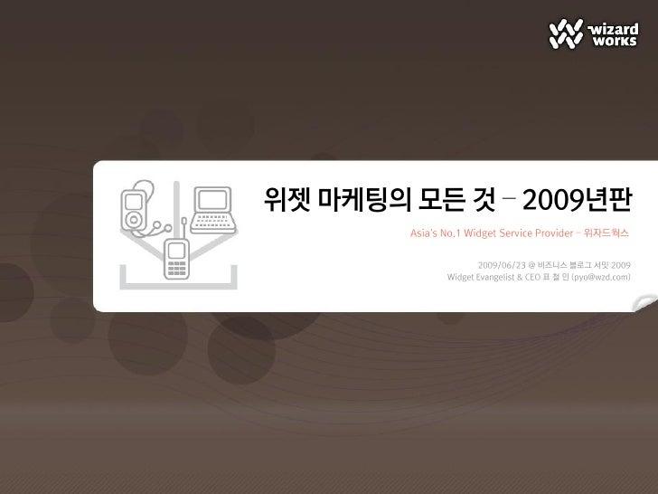 위젯 마케팅의 모든 것 – 2009년판         Asia's No.1 Widget Service Provider – 위자드웍스                         2009/06/23 @ 비즈니스 블로그 서밋...