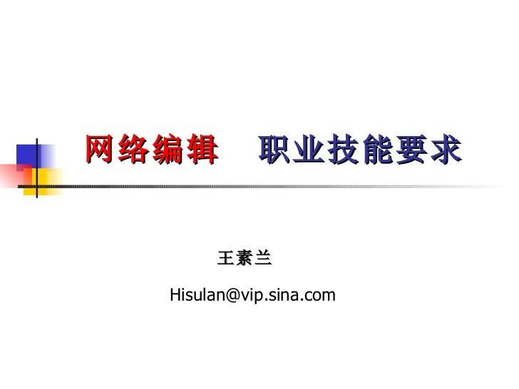 网络编辑  职业技能要求 王素兰 [email_address]