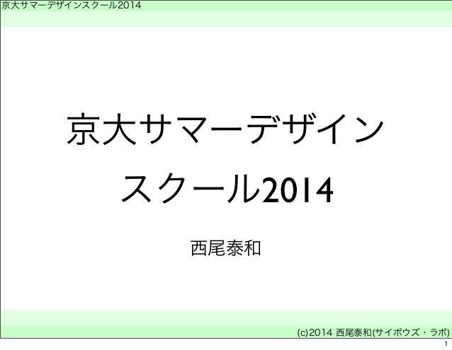 京大サマーデザインスクール2014     京大サマーデザイン  スクール2014     (c)2014 西尾泰和(サイボウズ・ラボ)  西尾泰和  1