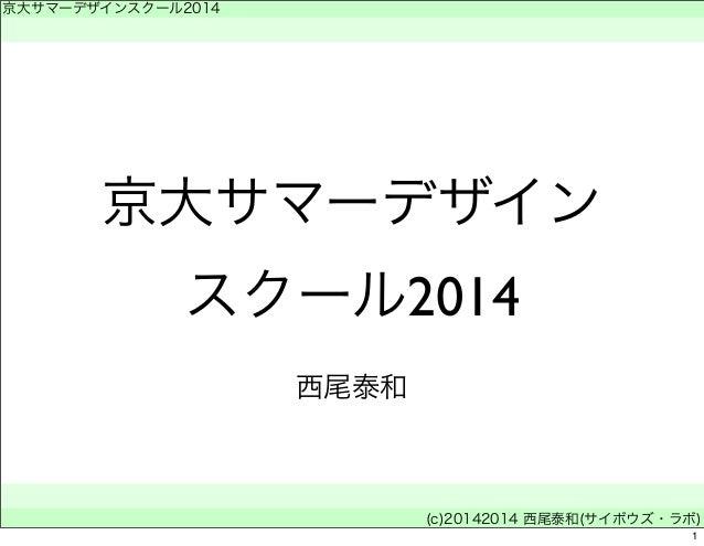 京大サマーデザインスクール2014     京大サマーデザイン  スクール2014     (c)20142014 西尾泰和(サイボウズ・ラボ)  西尾泰和  1