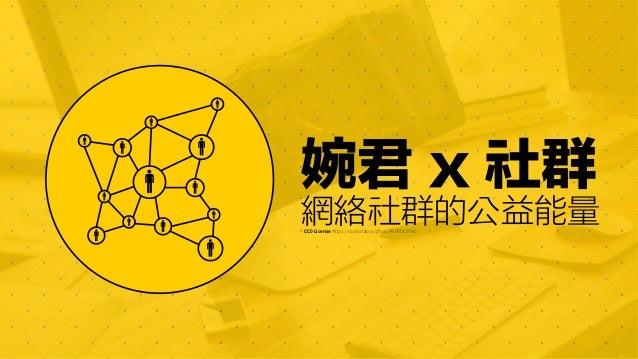 婉君 x 社群 網絡社群的公益能量