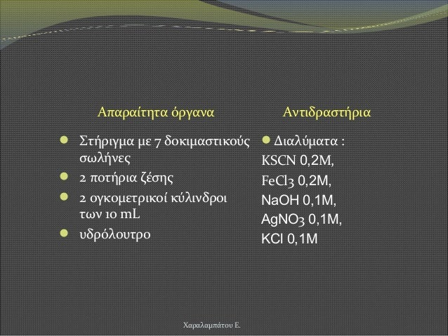 Χαραλαμπάτου Ε. Απαραίτητα όργανα Αντιδραστήρια  Στήριγμα με 7 δοκιμαστικούς σωλήνες  2 ποτήρια ζέσης  2 ογκομετρικοί κ...