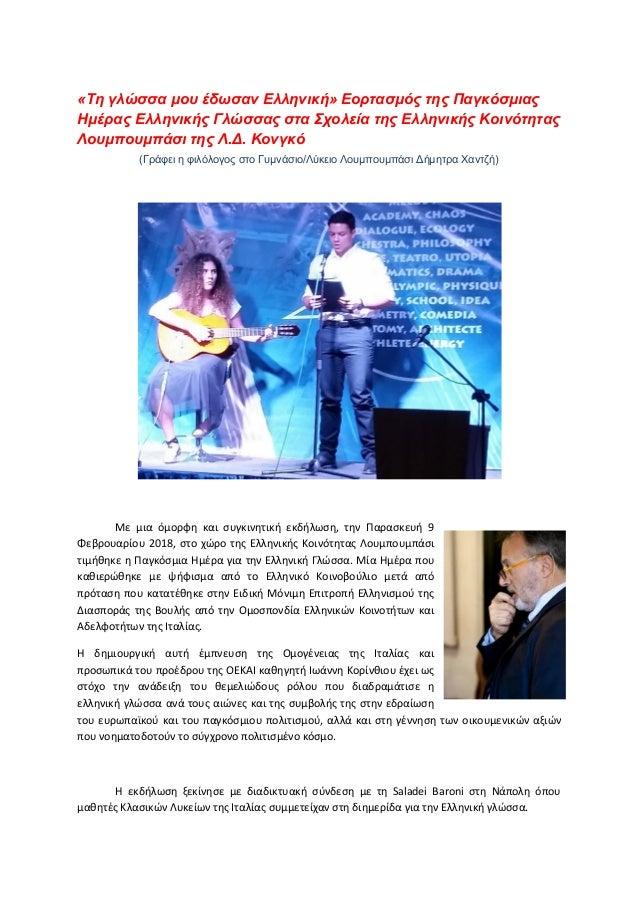 «Τη γλώσσα μου έδωσαν Ελληνική» Εορτασμός της Παγκόσμιας Ημέρας Ελληνικής Γλώσσας στα Σχολεία της Ελληνικής Κοινότητας Λου...