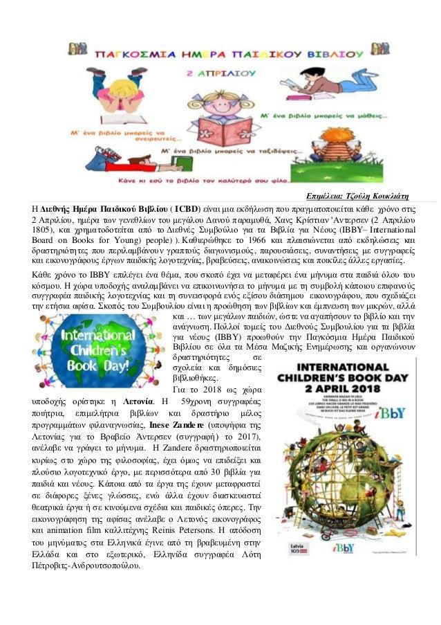 Επιμέλεια: Τζούλη Κουκλιάτη Η Διεθνής Ημέρα Παιδικού Βιβλίου ( ICBD) είναι μια εκδήλωση που πραγματοποιείται κάθε χρόνο στ...