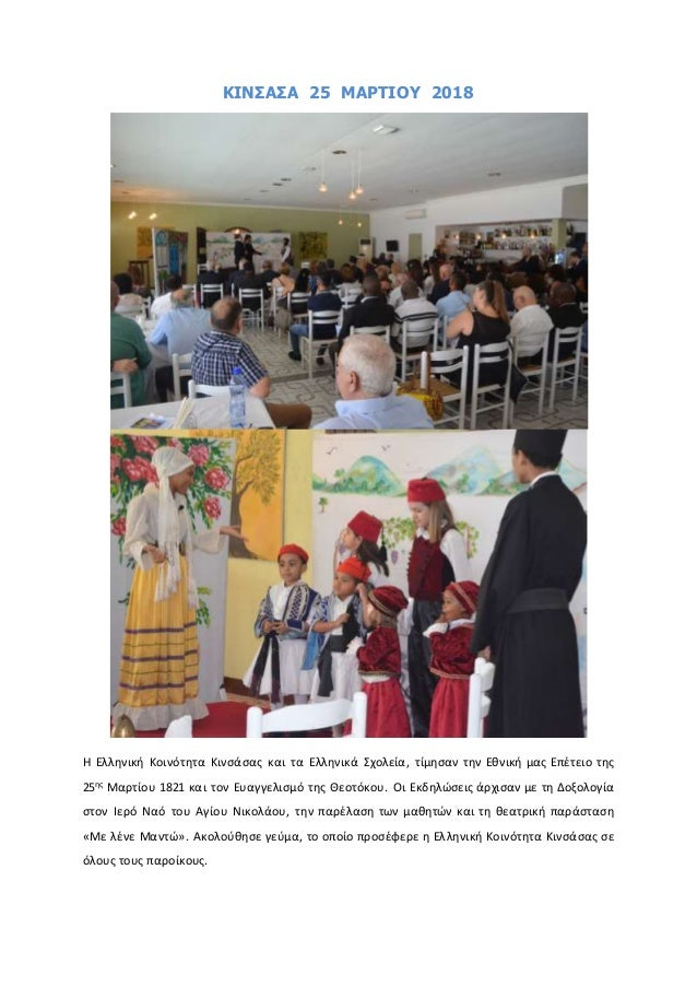 ΚΙΝΣΑΣΑ 25 ΜΑΡΤΙΟΥ 2018 Η Ελληνική Κοινότητα Κινσάσας και τα Ελληνικά Σχολεία, τίμησαν την Εθνική μας Επέτειο της 25ης Μαρ...