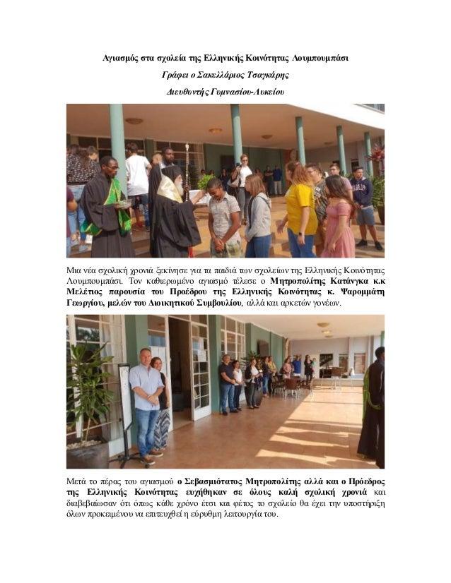 Αγιασμός στα σχολεία της Ελληνικής Κοινότητας Λουμπουμπάσι Γράφει ο Σακελλάριος Τσαγκάρης Διευθυντής Γυμνασίου-Λυκείου Μια...