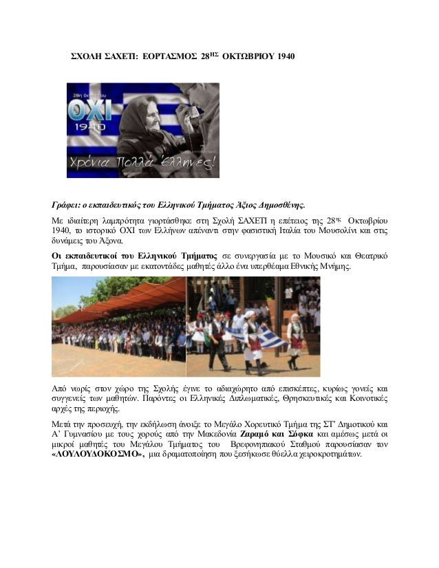 ΣΧΟΛΗ ΣΑΧΕΤΙ: ΕΟΡΤΑΣΜΟΣ 28ΗΣ ΟΚΤΩΒΡΙΟΥ 1940 Γράφει: ο εκπαιδευτικός του Ελληνικού Τμήματος Άξιος Δημοσθένης. Με ιδιαίτερη ...