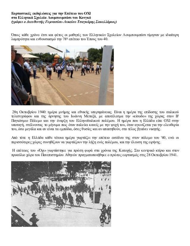 Εορταστικές εκδηλώσεις για την Επέτειο του ΟΧΙ στα Ελληνικά Σχολεία Λουμπουμπάσι του Κονγκό (γράφει ο Διευθυντής Γυμνασίου...