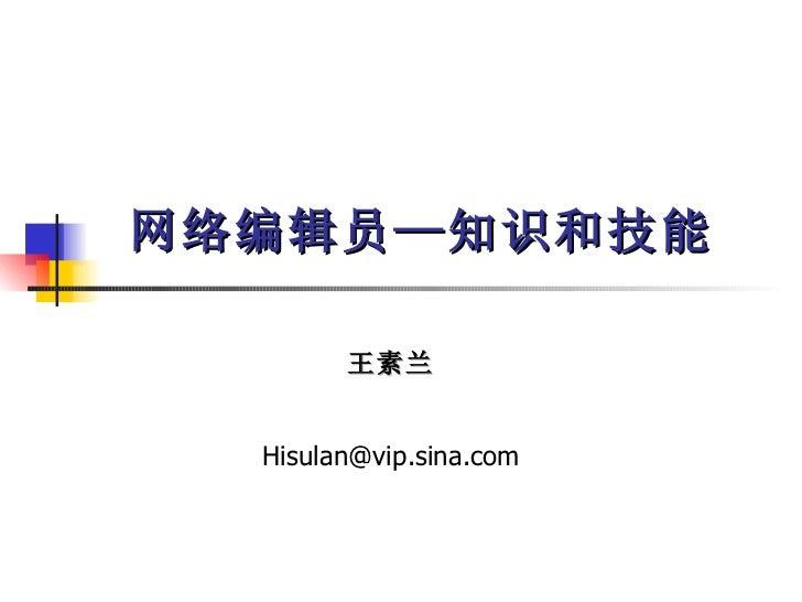 网络编辑员—知识和技能 王素兰 [email_address]