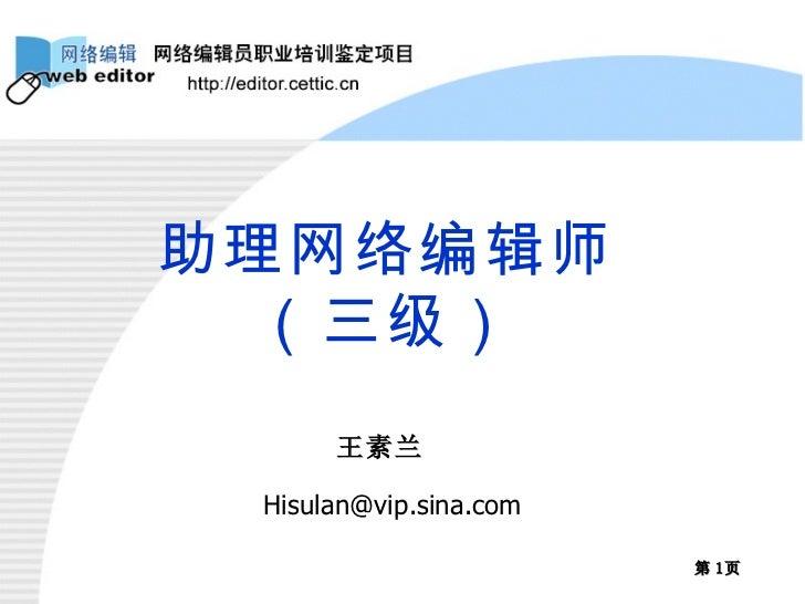 助理网络编辑师(三级) 王素兰 [email_address]