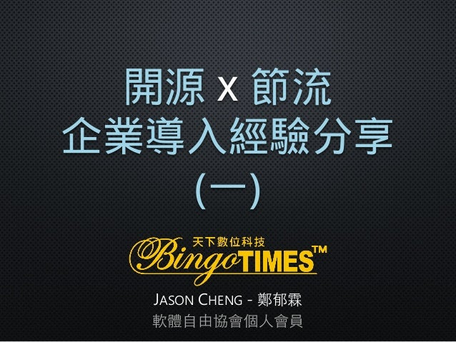 JASON CHENG - 鄭郁霖 軟體⾃自由協會個⼈人會員 開源 節流 企業導入經驗分享 (一) x