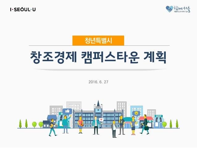 창조경제 캠퍼스타운 계획 2016. 6. 27
