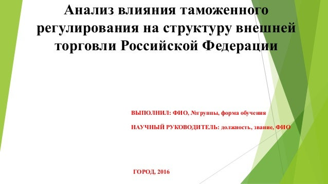 дипломная презентация по анализу влияния таможенного регулирования на  Анализ влияния таможенного регулирования на структуру внешней торговли Российской Федерации ВЫПОЛНИЛ ФИО